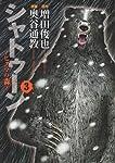 シャトゥーン 3―ヒグマの森 (ヤングジャンプコミックス)