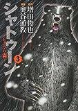 シャトゥーン 〜ヒグマの森〜 3 (ヤングジャンプコミックス)