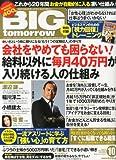 BIG tomorrow (ビッグ・トゥモロウ) 2013年 10月号 [雑誌]
