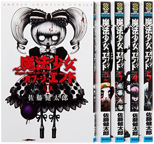 魔法少女・オブ・ジ・エンド コミック 1-5巻セット (少年チャンピオン・コミックス)
