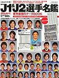 J1&J2 選手名鑑 2011年 3/4号 [雑誌]