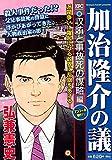 加治隆介の議 収賄と事故死の謀略編 アンコール刊行!! (講談社プラチナコミックス)
