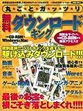 丸ごとガッツリ無料ダウンロードキング 完全保存版—規制直前!!!駆け込みダウンロード!!! (SAKURA・MOOK 21)