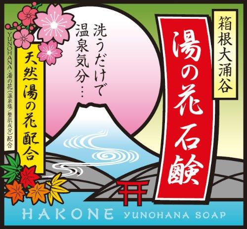 箱根大涌谷 湯の花石鹸 90g:タケオ