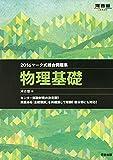 マーク式総合問題集物理基礎 2016 (河合塾シリーズ)