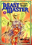 ビーストマスター(5) (ドラゴンコミックスエイジ)
