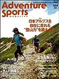 アドベンチャースポーツマガジン No.6 (2008) (6) (別冊山と溪谷)