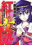 男塾外伝 紅!!女塾(2) (ニチブンコミックス)