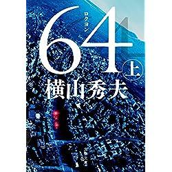 64(ロクヨン)(上) (文春文庫) [Kindle版]