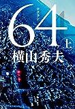 64(ロクヨン)(上) (文春文庫)