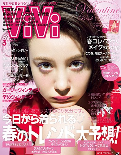 ViVi 2017年3月号 大きい表紙画像