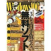 Windows 100% 2010年 11月号 [雑誌]