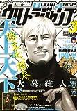 ウルトラジャンプ 2008年 03月号 [雑誌]