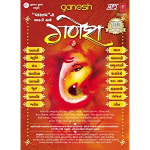 Ganesh 100 Songs