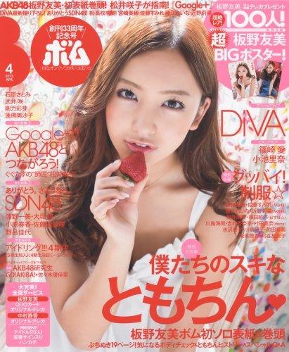 BOMB (ボム) 2012年 04月号 [雑誌]