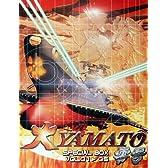 宇宙漫画の巨匠!松本零士 原作 デザイン 総設定!「大YAMATO零号」 VOL.01-05 (SPECIAL DVD-BOX)