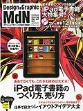 MdN (エムディーエヌ) 2010年 09月号 [雑誌]
