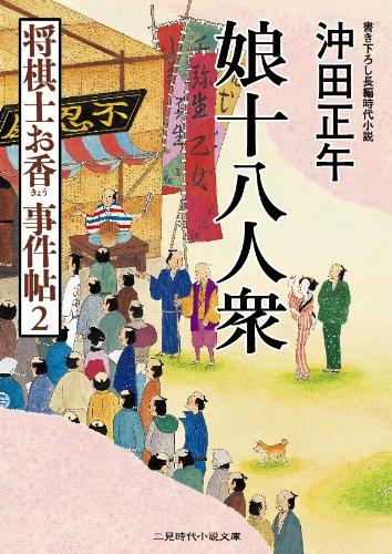 娘十八人衆 将棋士お香 事件帖2 (二見時代小説文庫)