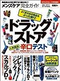 メンズケア完全ガイド (100%ムックシリーズ)