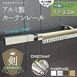 [伸縮タイプ]アルミ製カーテンレール 剣/●装飾キャップ 壱[ICHI]/シングル/■ダークブラウン/1.7-3.2m/Z3K