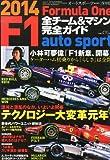 オートスポーツ増刊 2014F1全チーム&マシン完全ガイド 2014年 3/6号 [雑誌]
