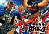 大空魔竜ガイキング VOL.3 [DVD]
