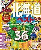 まっぷる 北海道 ベストプラン (まっぷるマガジン)