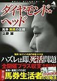 馬券 無敗の法則 ダイヤモンド★ヘッド (競馬最強のハンドブック 6)