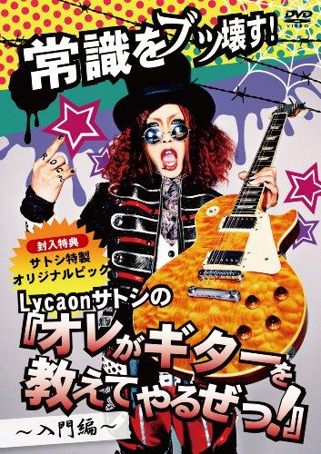 「常識をブッ壊す!Lycaonサトシの『オレがギターを教えてやる ぜ!』〜入門編〜【初回限定盤】 [DVD]