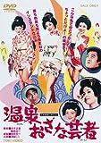 温泉おさな芸者 [DVD]