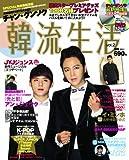 韓流生活 vol.2