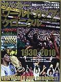 サッカーワールドカップ・クロニクル~神たちの系譜~ (B・B MOOK 1059 サッカーマガジン・ライブラリー 1)