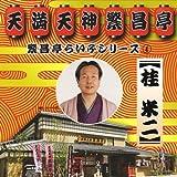 繁昌亭らいぶシリーズ4桂米二「けんげしゃ茶屋」「寝床」