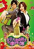 女子大生会計士の事件簿 DVD-BOX