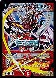 【シングルカード】デュエルマスターズ ボルバルザーク・紫電・ドラゴン(シークレット・勝舞イラスト左)