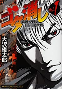 ゴタ消し 1 示談交渉人 白井虎次郎 (ジャンプコミックスデラックス)