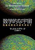 「数学的な宇宙 究極の実在の姿を求めて」販売ページヘ