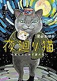 ヅラネコの調教は子猫の時がよくってよ。とイベントのお知らせ。