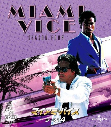マイアミ・バイス シーズン 4 バリューパック [DVD]