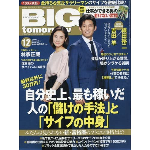 BIG tomorrow(ビッグトゥモロー) 2016年 12 月号 [雑誌]