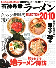 石神秀幸ラーメンSELECTION 2010―東京・神奈川・埼玉・千葉首都圏No.1ラーメンガイド