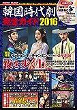 韓国時代劇完全ガイド2016 (COSMIC MOOK) -