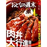 Amazon.co.jp: おとなの週末セレクト「肉丼大行進!!」〈2016年4月号〉 [雑誌] おとなの週末 セレクト eBook: おとなの週末編集部: Kindleストア