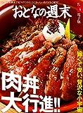 おとなの週末セレクト「肉丼大行進!!」〈2016年4月号〉 [雑誌] おとなの週末 セレクト