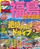 まっぷる 福島 会津・磐梯 '15 (国内|観光・旅行ガイドブック/ガイド)