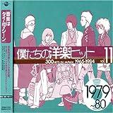 僕たちの洋楽ヒット Vol.11 1979~80