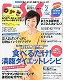 ESSE (エッセ) 2013年 02月号 [雑誌]