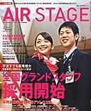 AIR STAGE (エア ステージ) 2011年 05月号