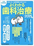 よくわかる歯科治療 2015年版 (日経ムック)