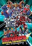 Super Robot Wars: Original Generation - The Animation